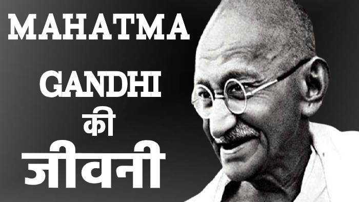 Mahatma Gandhi Biography - Mahatma Gandhi ki Jivani