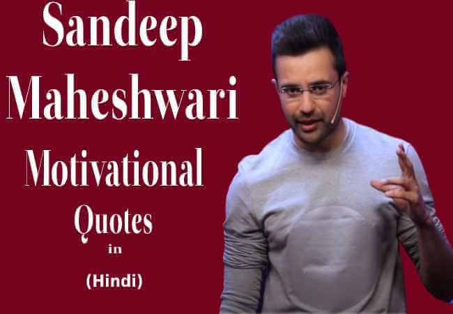 Sandeep maheswari quotes