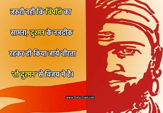 Chhatrapati Shivaji Maharaj Quotes in Hindi