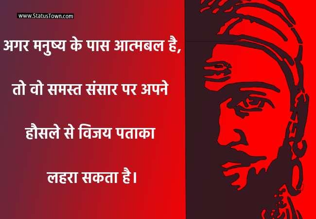 chhatrapati shivaji maharaj status in hindi