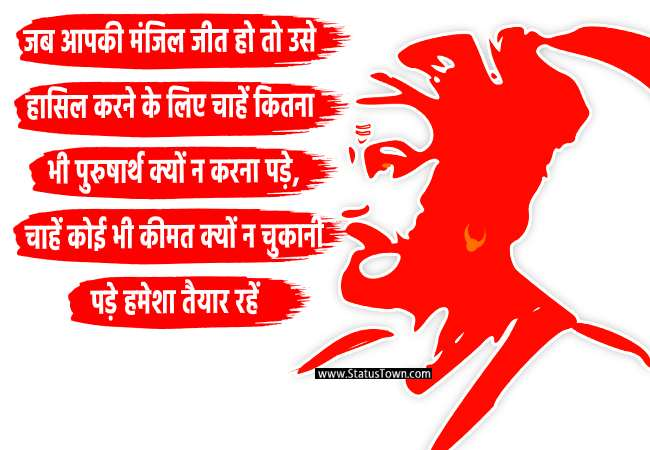 chhatrapati shivaji maharaj whatsapp status