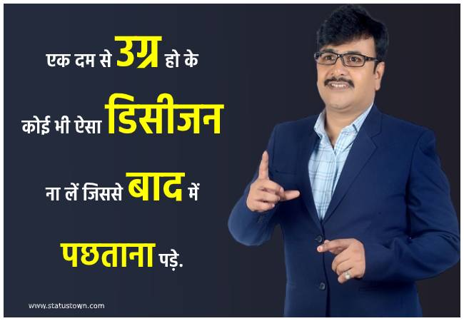 ajay ajmera status in hindi