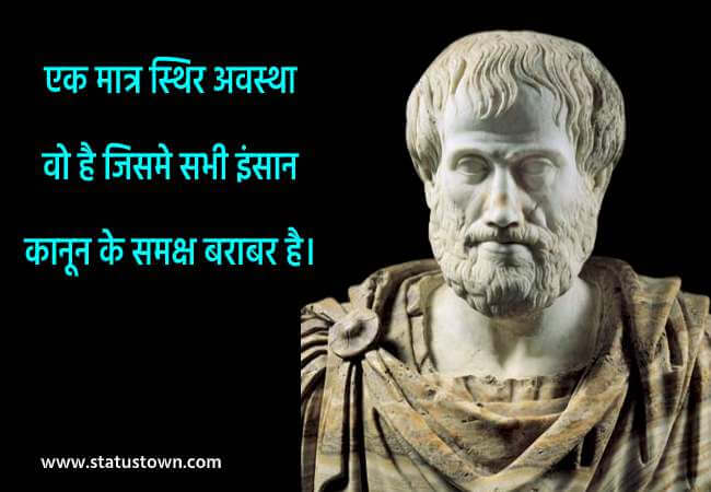 aristotle quotes hindi