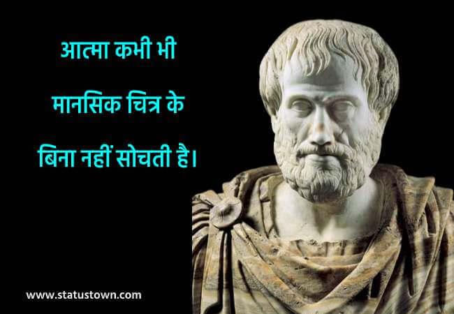 aristotle quotes status