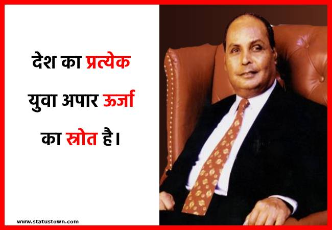 dhurbhai ambani motivational hindi