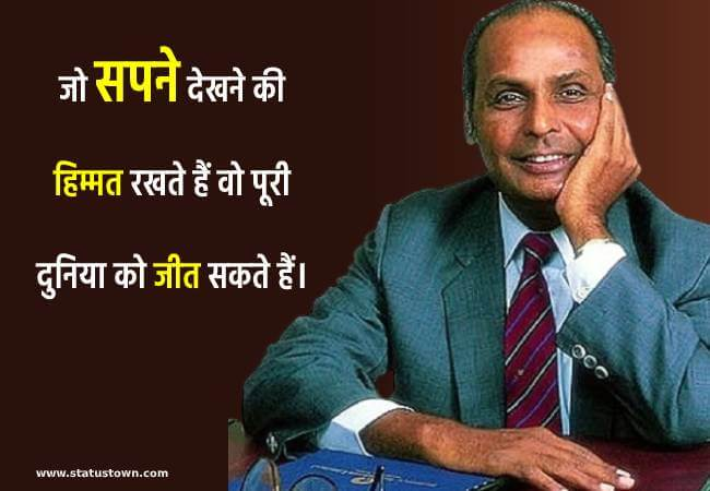 dhurbhai ambani motivational image