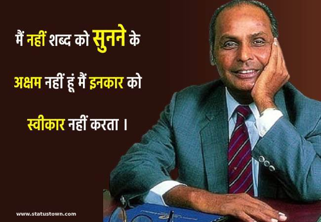 dhurbhai ambani motivational quotes