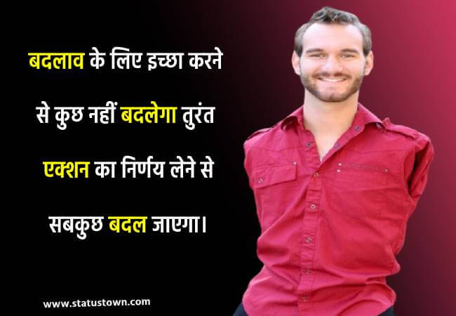 latest nick vujicic image status