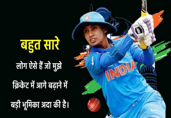 mithali raj birthday