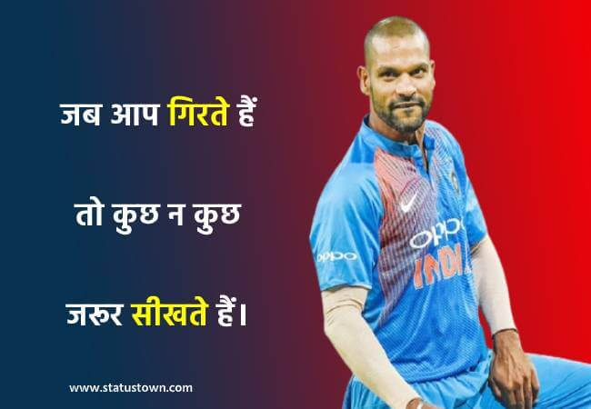 shikhar dhawan quotes in hindi