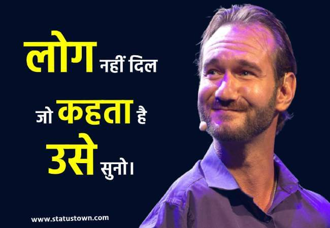 nick vujicic motivational in hindi