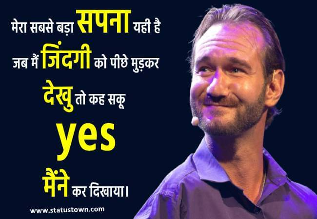 nick vujicic motivational image