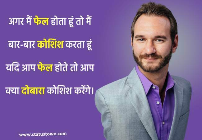 nick vujicic status quotes
