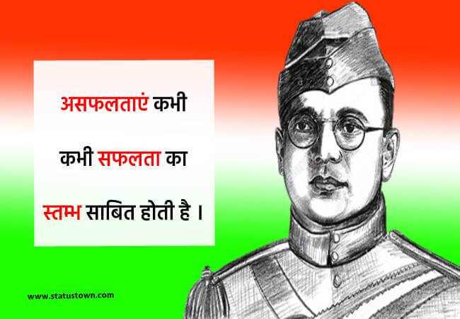 subhash bhandra bose quotes