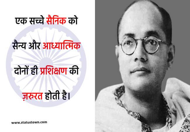 netaji  subhash vhandra bose quotes