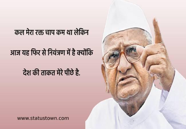 anna hazare status