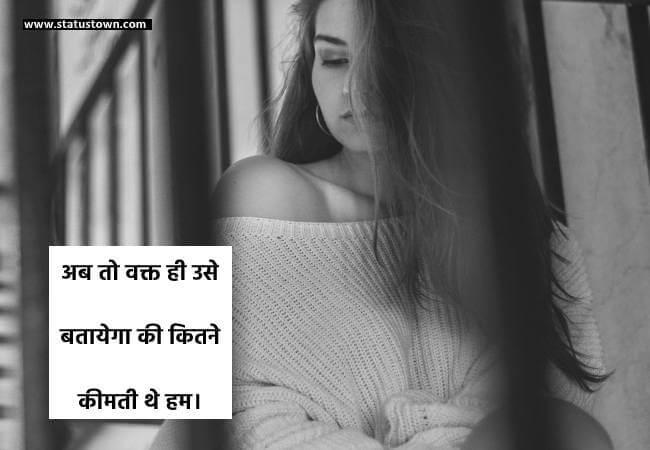 alone sed quotes
