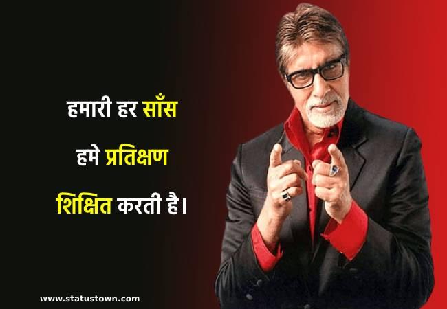 amitabh bachchan image status