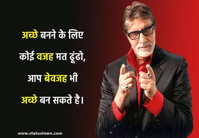 amitabh bachchan motivational image