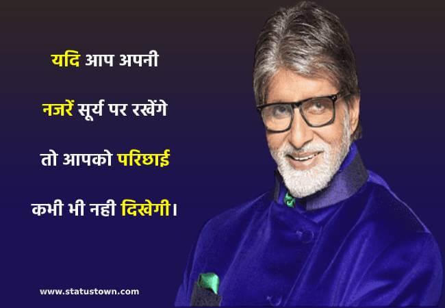 amitabh bachchan motivational status
