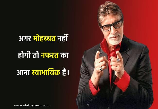amitabh bachchan motivational