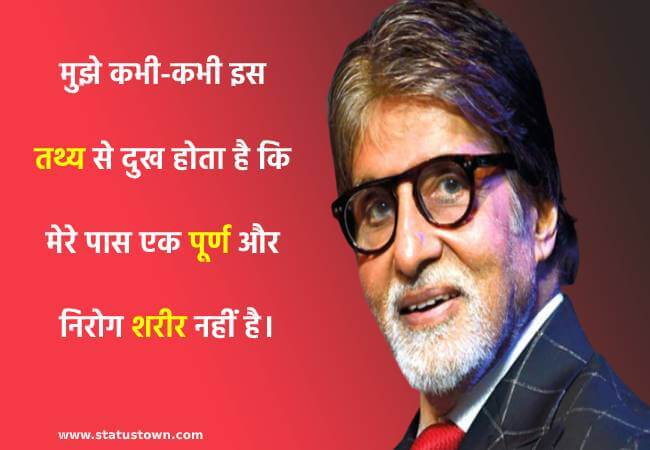 amitabh bachchan status image