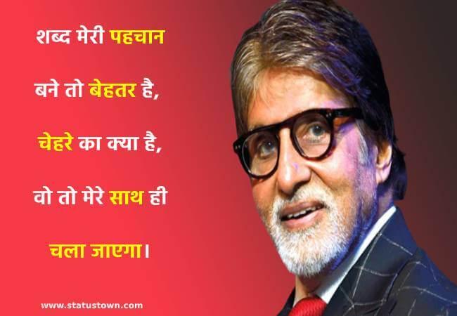 amitabh bachchan status quotes