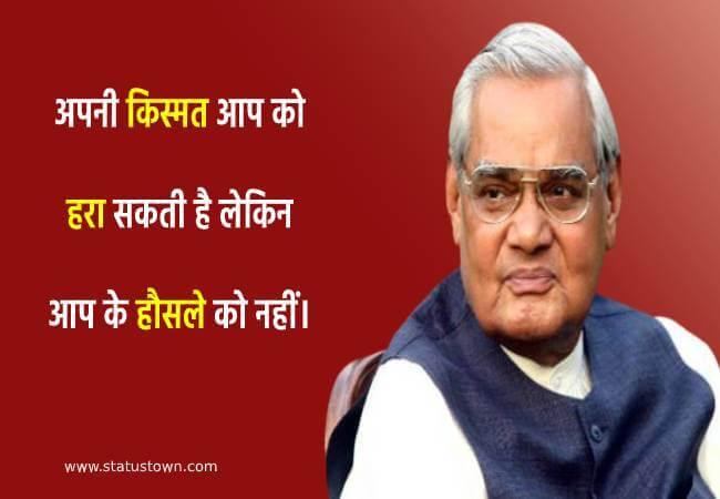 atal bihari vajpayee hindi image
