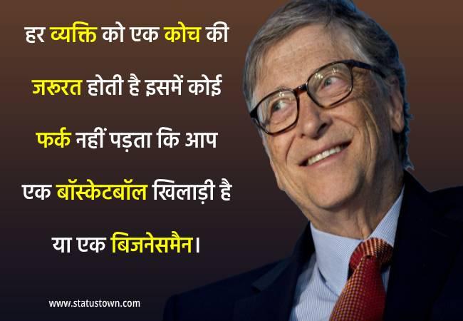 bill gates status hindi