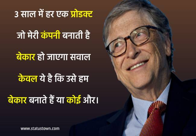 bill gates status quotes hindi