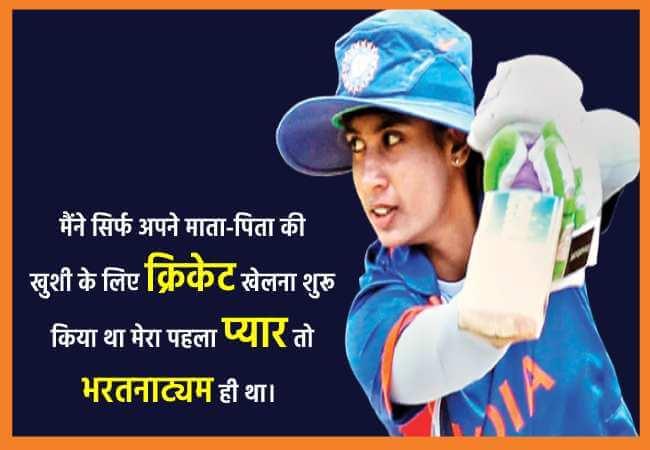 birthday mithali raj quotes hindi