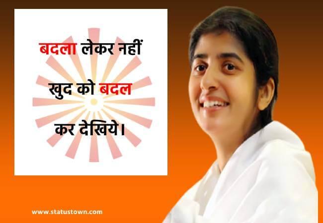 latest bk shivani ke vichar