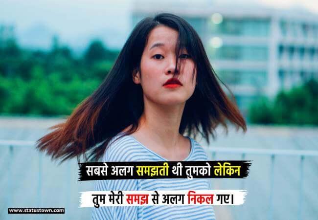 girl breakup hindi