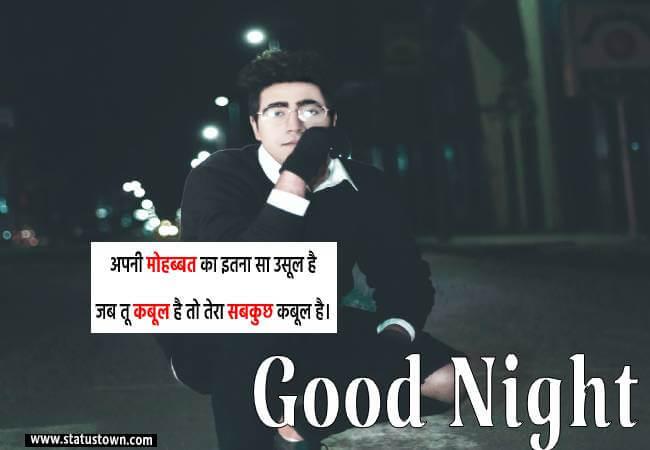 good night hinid image
