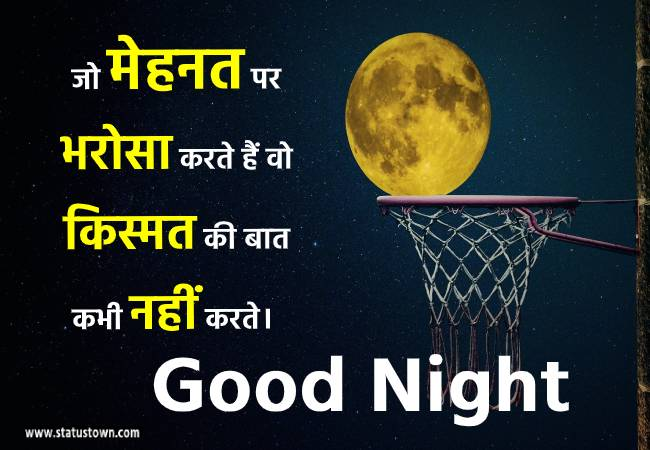 good night quotes pic