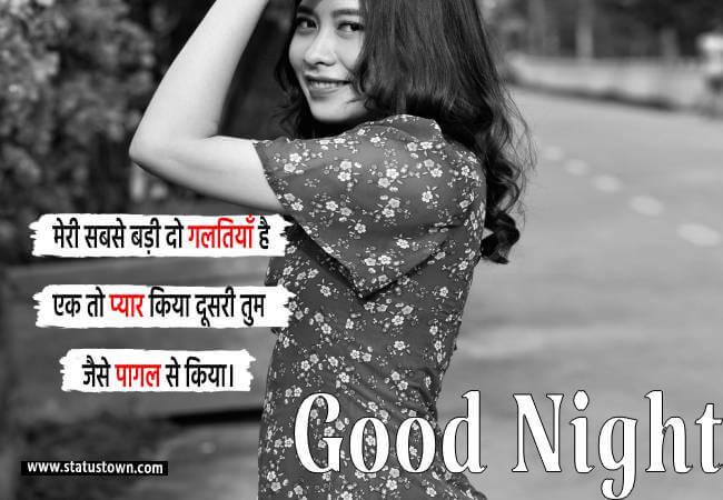 good night hinid image status