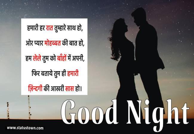 good night status hindi