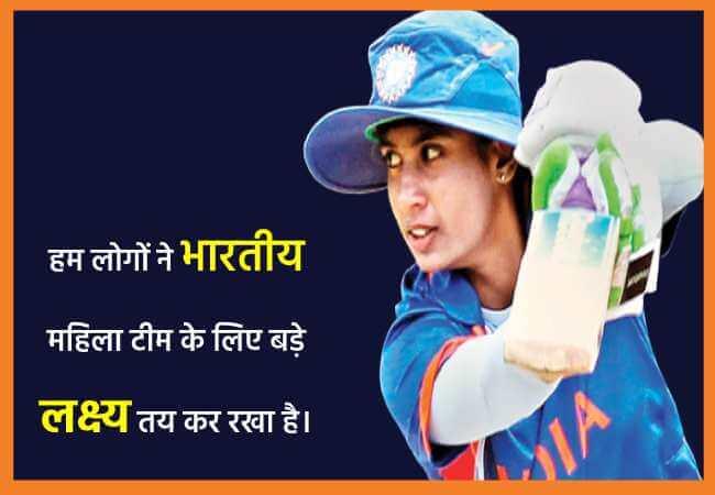 happy birthday mithali raj quotes hindi