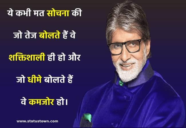 latest amitabh bachchan image status