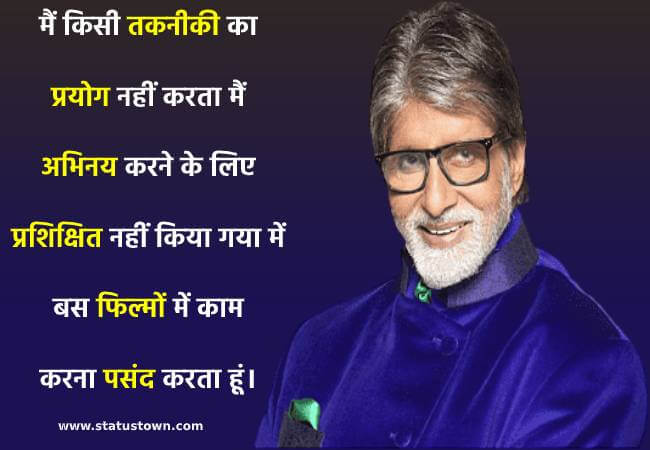 latest amitabh bachchan image