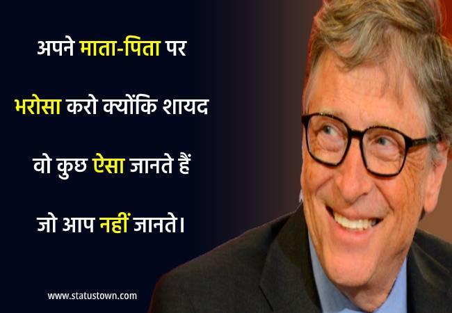 latest bill gates quotes hindi