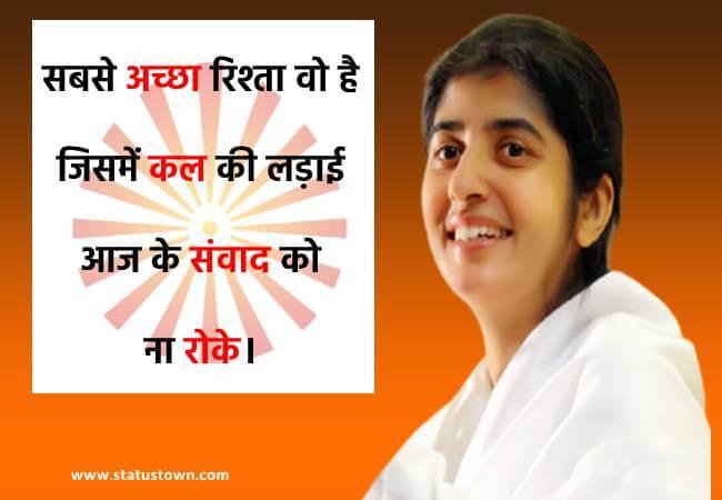 latest bk shivani hinid quotes