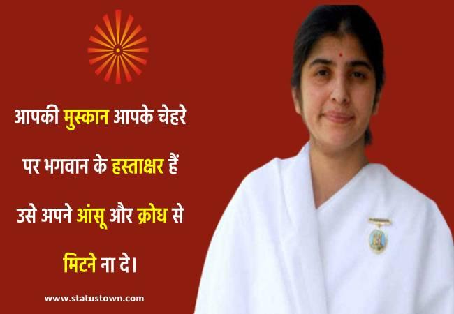latest bk shivani image status