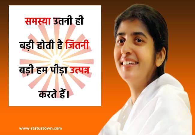 latest bk shivani image