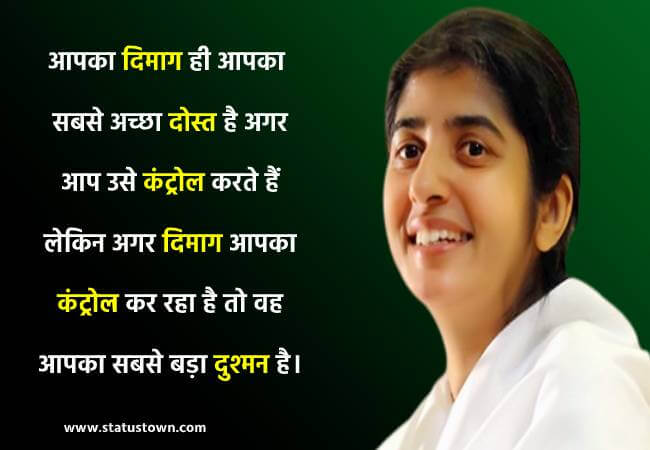 latest bk shivani ke vichar image