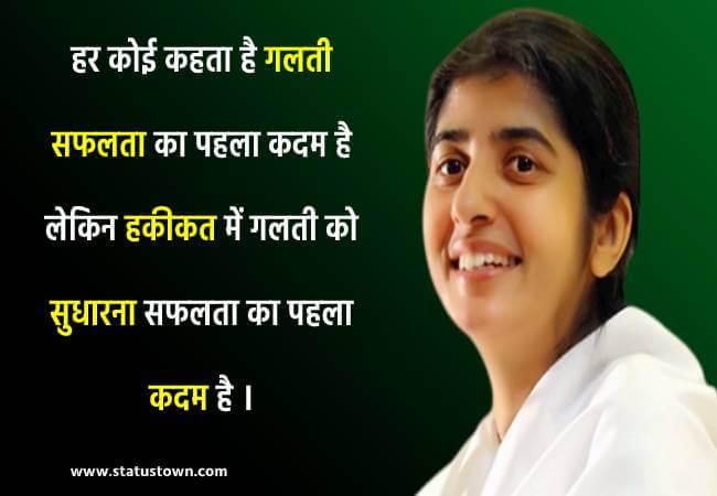 latest bk shivani ke vichar status