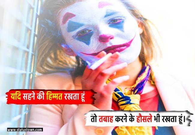 latest boy attitude hindi