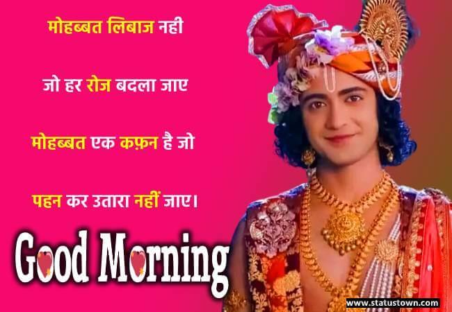 latest good morning love -image