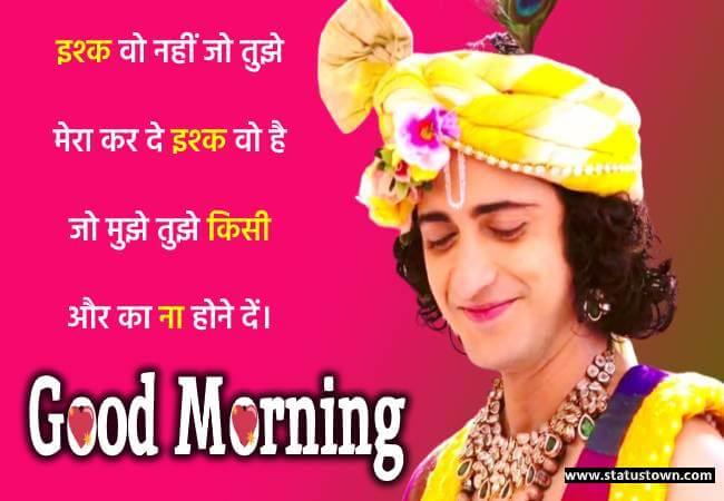 latest good morning love