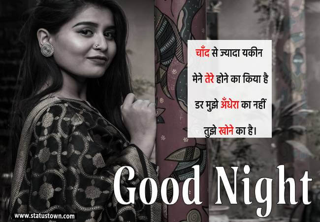 latest good night for love